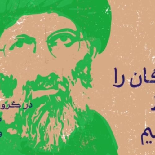 ویدئو کوتاه از حجت الاسلام موسوی مطلق با عنوان حریم همگان را حفظ بکنیم
