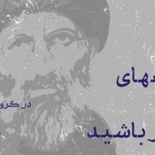 ویدئو کوتاه از حجت الاسلام موسوی مطلق با عنوان به وعده های خود وفادار باشید