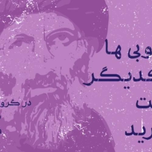 ویدئو کوتاه از حجت الاسلام موسوی مطلق با عنوان در خوبی ها از یکدیگر سبقت بگیرید