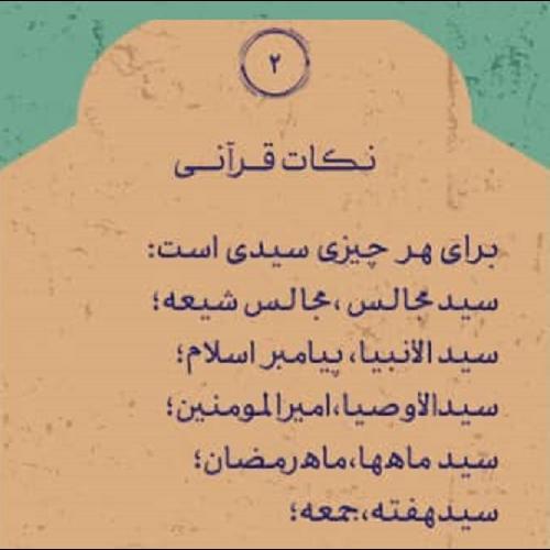 نکات قرآنی ۲