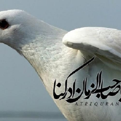 دعاى عهد از امام محمد باقر سلام الله علیه