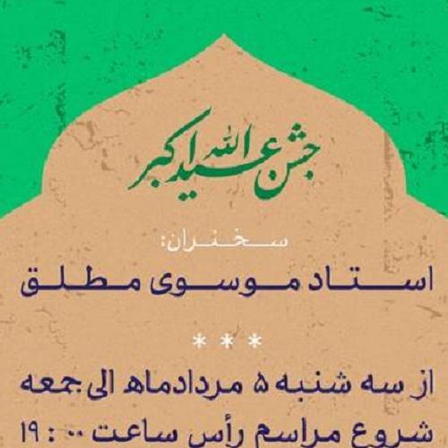 برنامه سخنرانی حجت الاسلام سیدعباس موسوی مطلق در عیدالله الاکبر عید غدیر خم