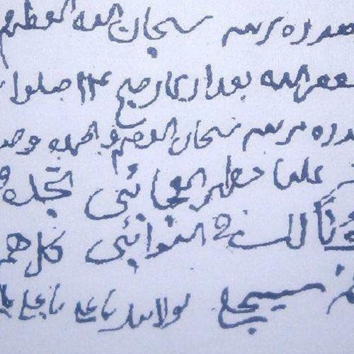 دستور العلمل عارف بالله مرحوم آیت الله شیخ حسنعلی نخودکی اصفهانی