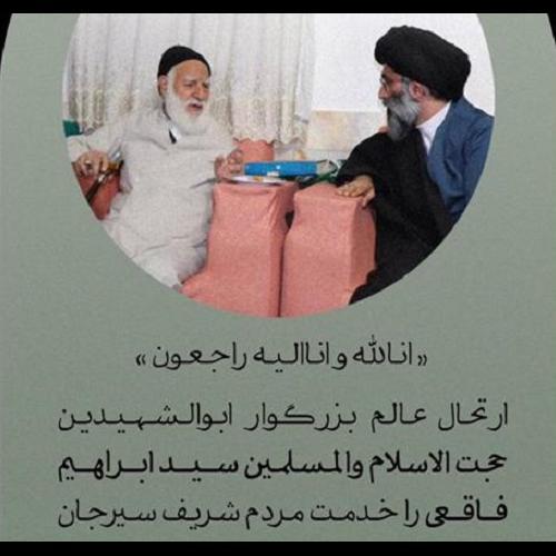 پیام تسلیت حجت الاسلام موسوی مطلق در پی ارتحال حجت الاسلام و المسلمین سید ابراهیم فاقعی