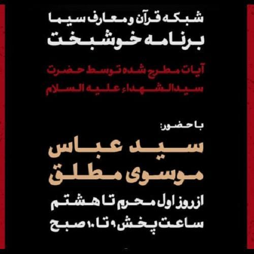 برنامه تلویزیونی خوشبخت با حضور حجت الاسلام موسوی مطلق در شبکه قرآن و معارف سیما