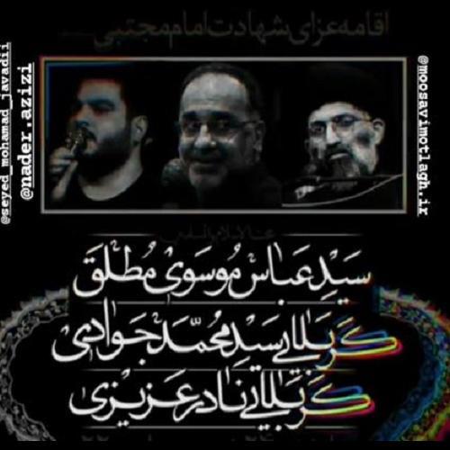برنامه های سخنرانی حجت الاسلام سیدعباس موسوی مطلق در هیئت رایه العباس(س) سمنان