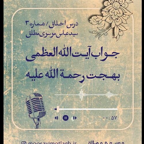 ویدئو کوتاه از حجت الاسلام موسوی مطلق با عنوان جواب آیت الله العظمی بهجت رضوان الله تعالی علیه