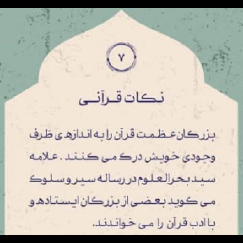 درک عظمت قرآن به اندازهی ظرف وجودی