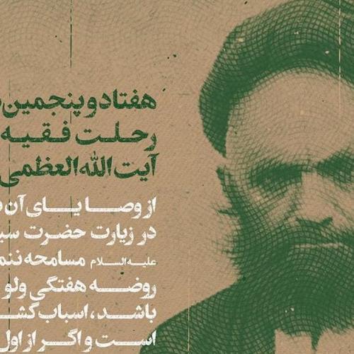 هفتاد و پنجمین سالگرد رحلت فقیه عارف آیت الله العظمی قاضی