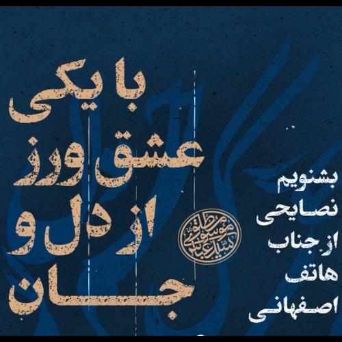 نصایحی از جناب هاتف اصفهانی